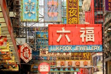 Affiche publicitaire dans une rue de Hong Kong