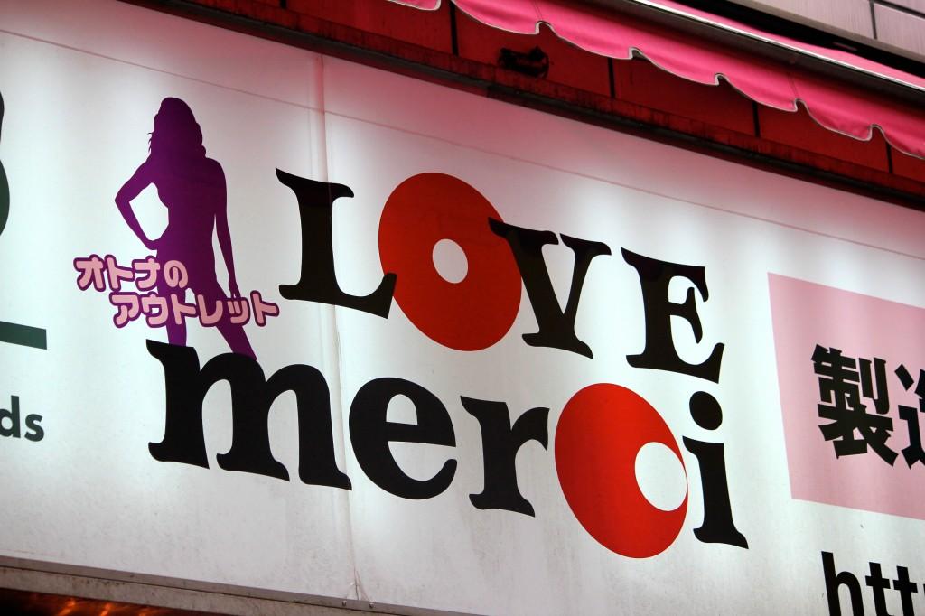 Devanture d'un sex shop (sur quatre étages) à Tokyo